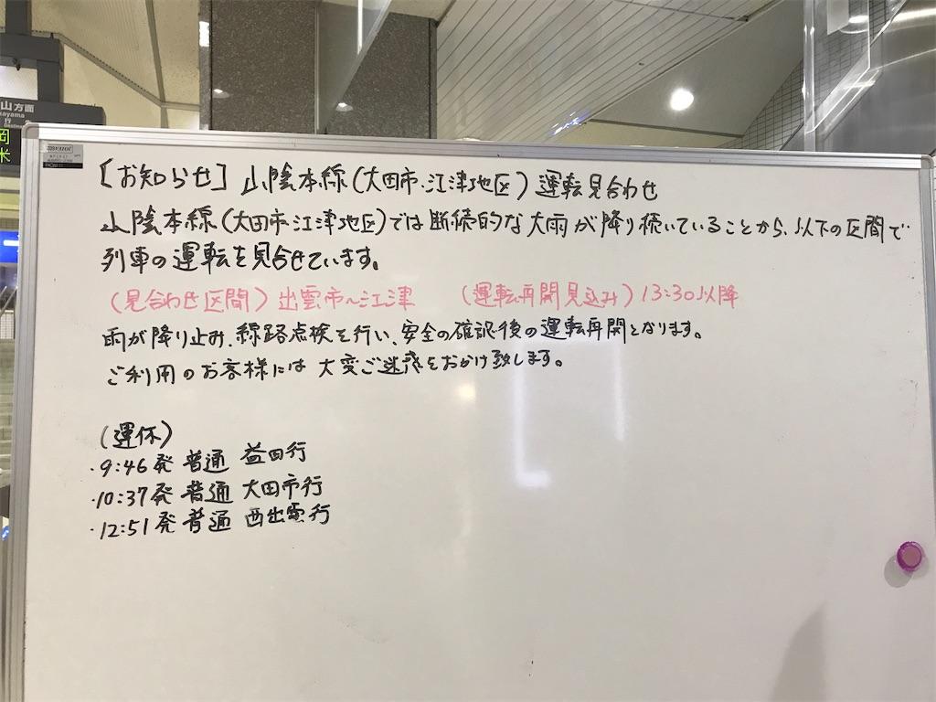 f:id:tyobi_train:20200912105534j:image