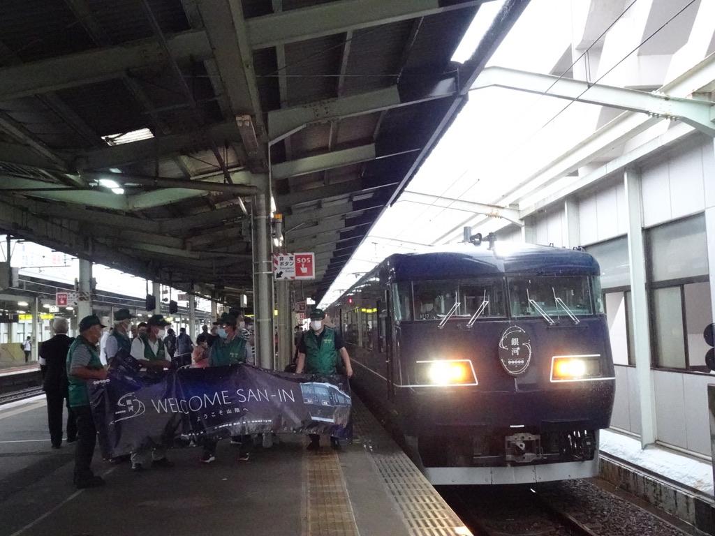松江駅に停車中のWEST EXPRESS 銀河と「ようこそ山陰へ」横断幕(2020/9/12)