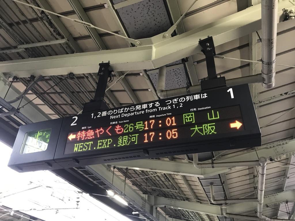 松江駅の発車標に並ぶ「特急やくも26号岡山行き」「WEST.EXP.銀河大阪行き」