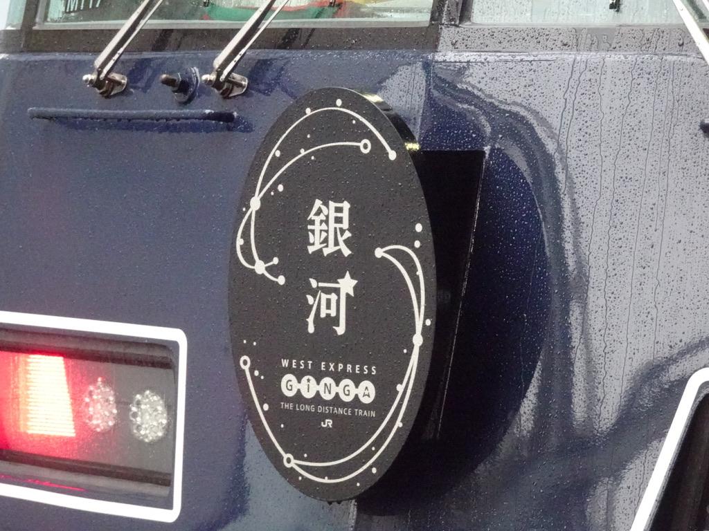 雨に濡れた「WEST EXPRESS 銀河」のヘッドマーク(2020/9/12@松江駅)