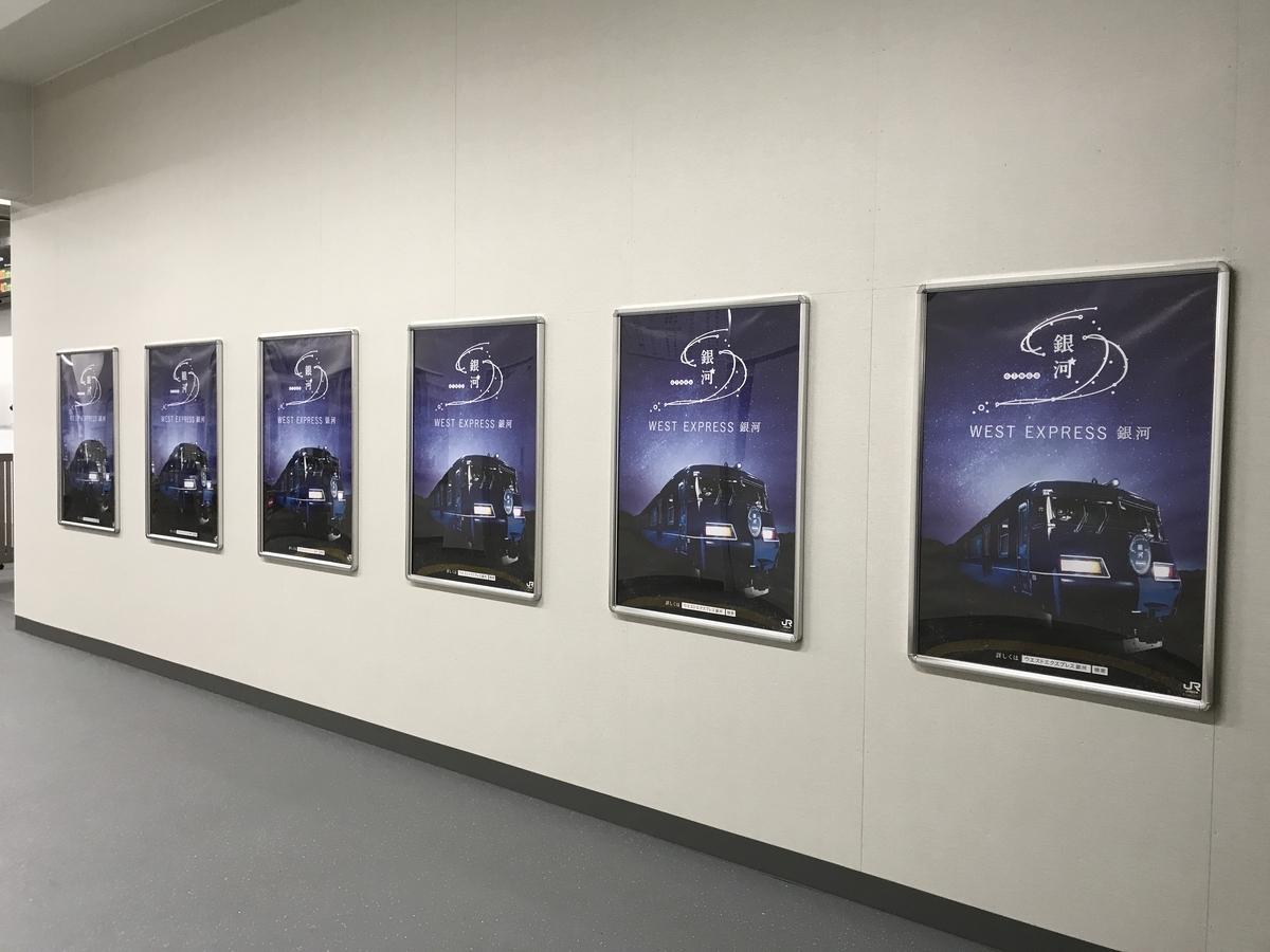 米子駅の仮設駅舎の改札口付近に並ぶ「WEST EXPRESS 銀河」のポスター(2020/9/12)