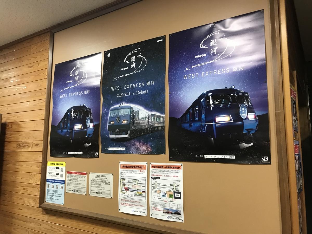 早朝に下りWEST EXPRESS 銀河が停車する生山駅構内のポスター(2020/9/12)