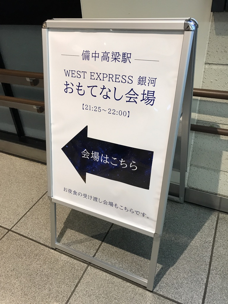 備中高梁駅の改札付近に掲示された「おもてなし会場」への案内板(2020/9/12)