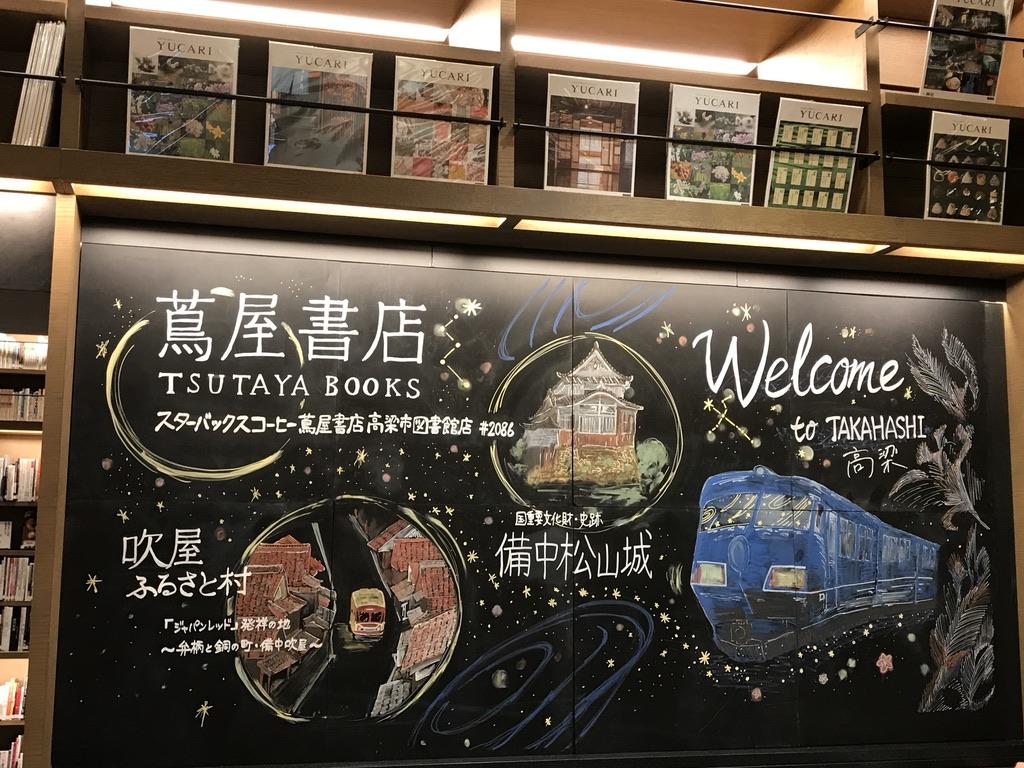 銀河に合わせて営業時間を延長した高梁市図書館・蔦屋書店内の黒板アート(2020/9/12)