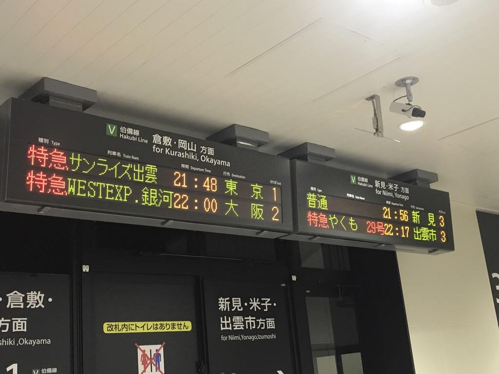 備中高梁駅の発車標に並ぶサンライズ出雲・WESTEXP.銀河(2020/9/12)
