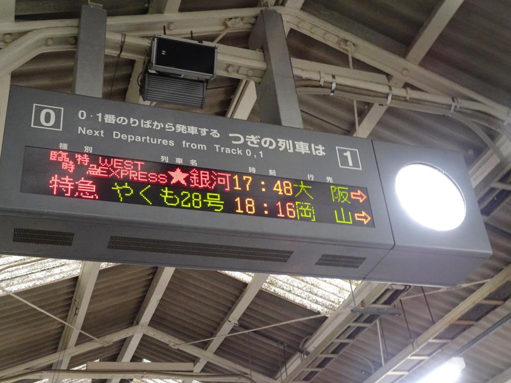 米子駅の発車標に出る「臨時特急 WEST EXPRESS★銀河」「大阪」の文字(2020/9/12)