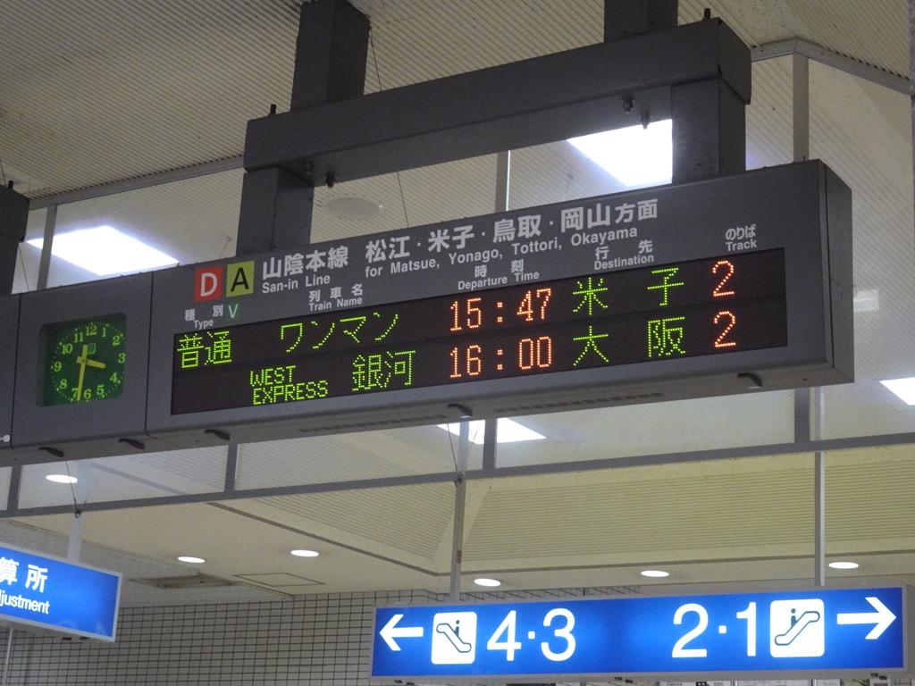 出雲市駅の発車標に表示された「WEST EXPRESS 銀河 16:00 大阪」の文字(2020/9/12)