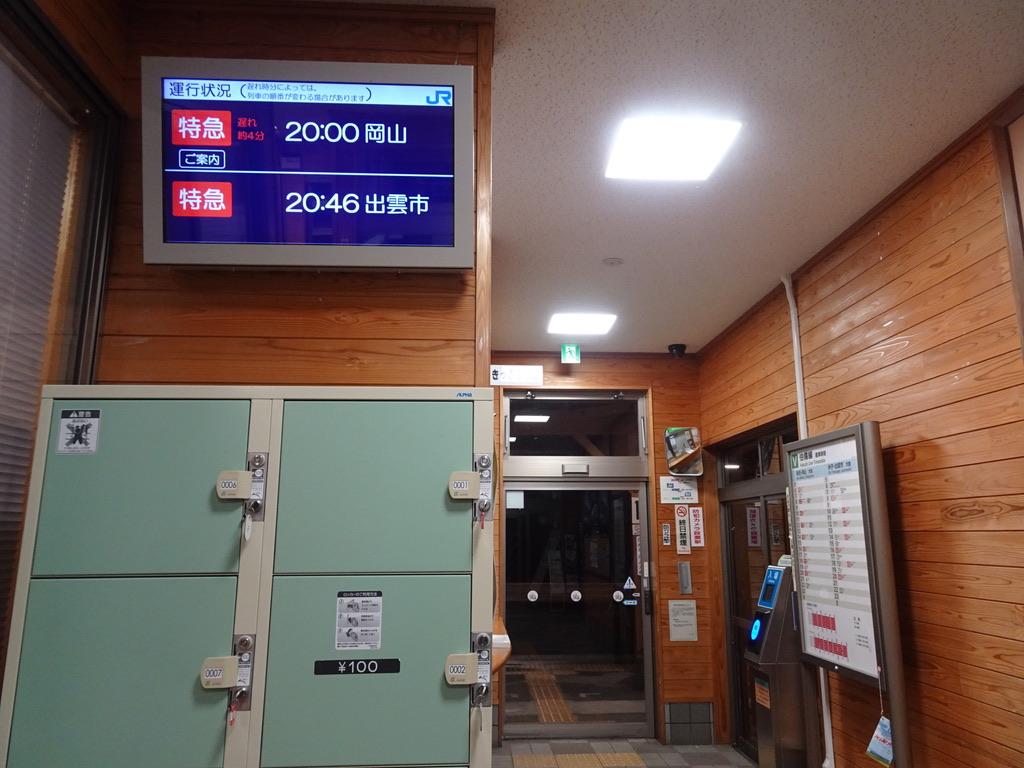 生山駅駅舎内・運行状況の画面(2020/9/12)