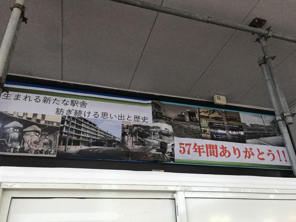 米子駅旧駅舎入口付近に掲示されている「57年間ありがとう」横断幕(2020/9/11)