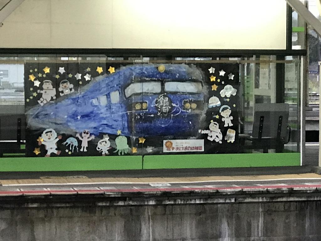 米子駅2番線に掲示されているWEST EXPRESS 銀河を歓迎する展示(2020/9/12)
