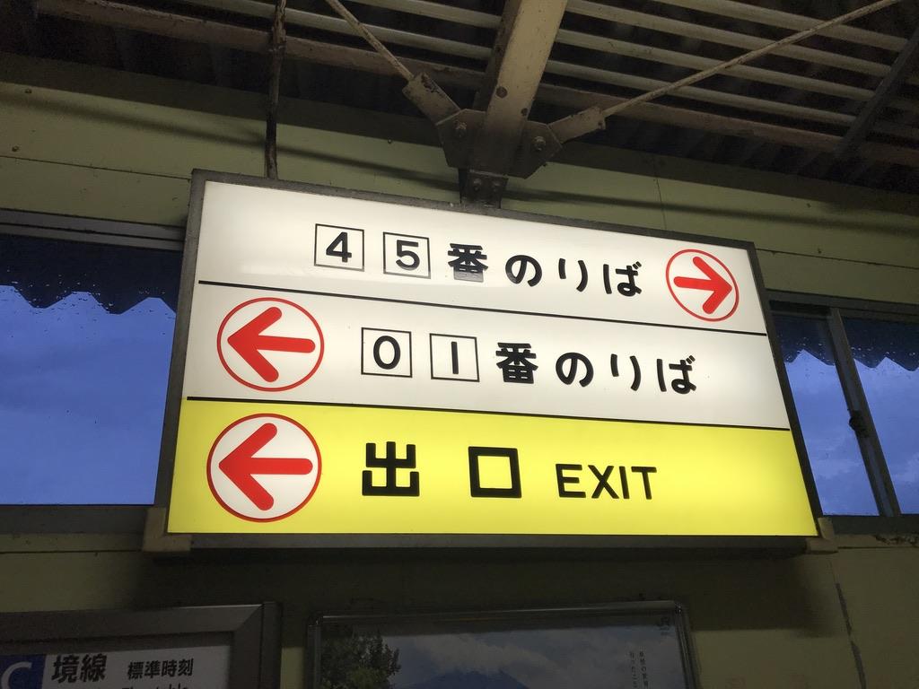 米子駅跨線橋の2・3番線から登ったところにある、国鉄フォントのホーム&出口案内(2020/9/11)