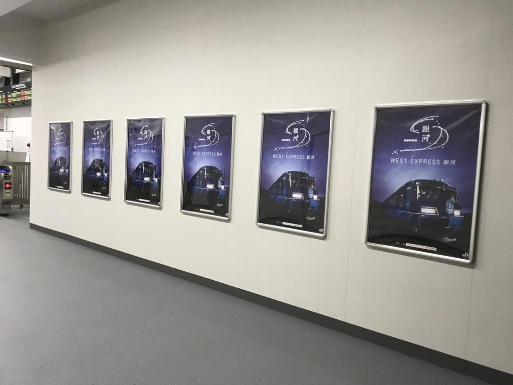 米子駅仮設駅舎の改札口付近に並ぶ「WEST EXPRESS 銀河」のポスター6枚(2020/9/12)