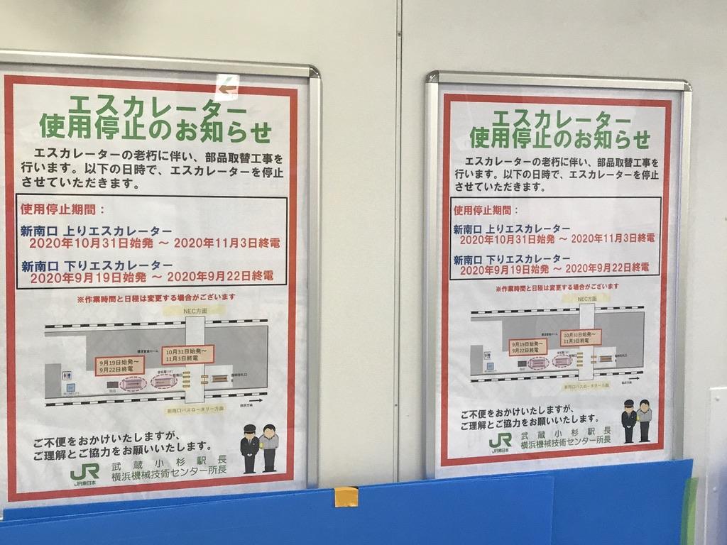 JR武蔵小杉駅新南口付近のエスカレーター工事案内(2020/9/19)