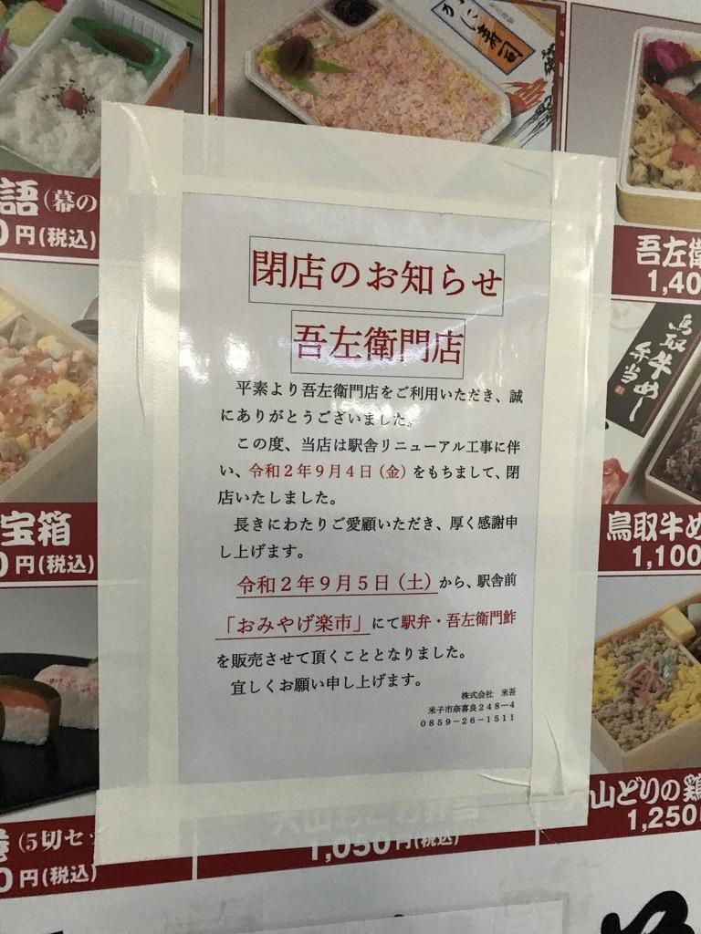駅舎リニューアルにあたり閉店となった米吾 吾左衛門店の貼り紙(2020/9/11)