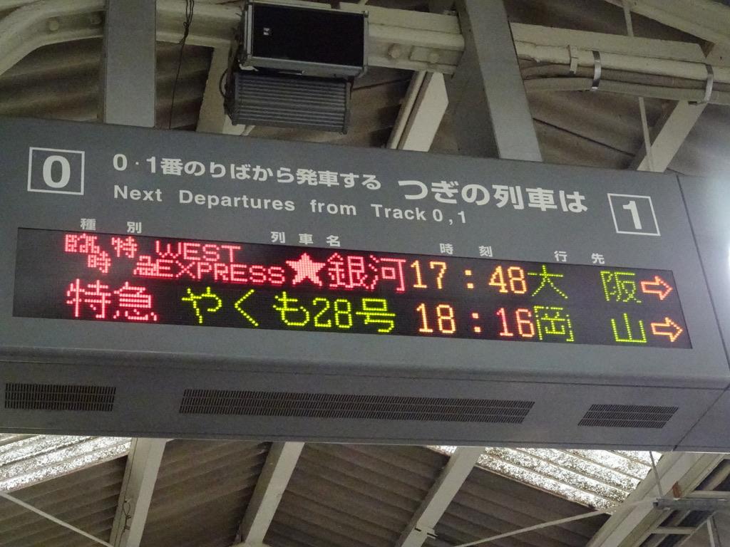米子駅0・1番線発車標に現れた「臨時特急WEST EXPRESS★銀河」「大阪」(2020/9/12)
