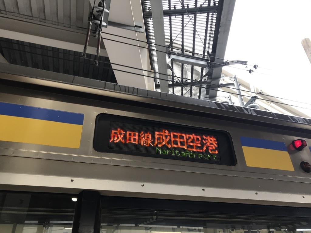 千葉駅10番線で発車待ちの209系成田線成田空港行き表示(2020/8/23)
