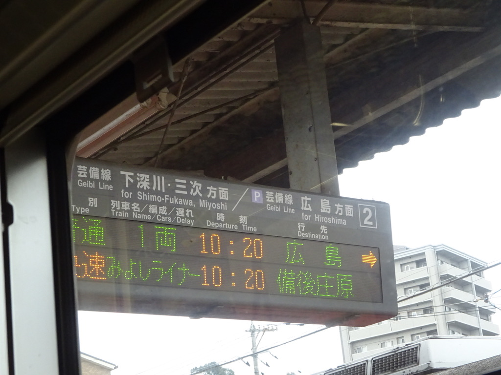 安芸矢口駅の発車標 あくまで「快速みよしライナー」と表示されていた(2019/11/3)