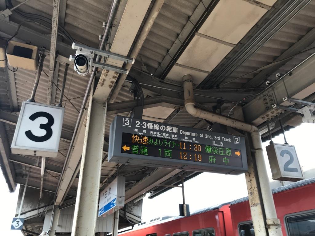 三次駅の発車標に見られた「快速みよしライナー11:30備後庄原」の文字(2019/11/3)