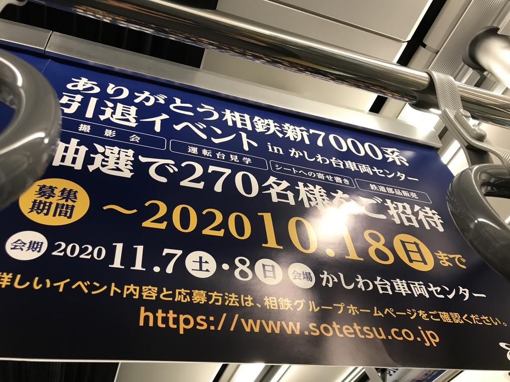 相鉄の車両内に掲示されている新7000系引退イベントの広告(左右それぞれ)(2020/10/10)