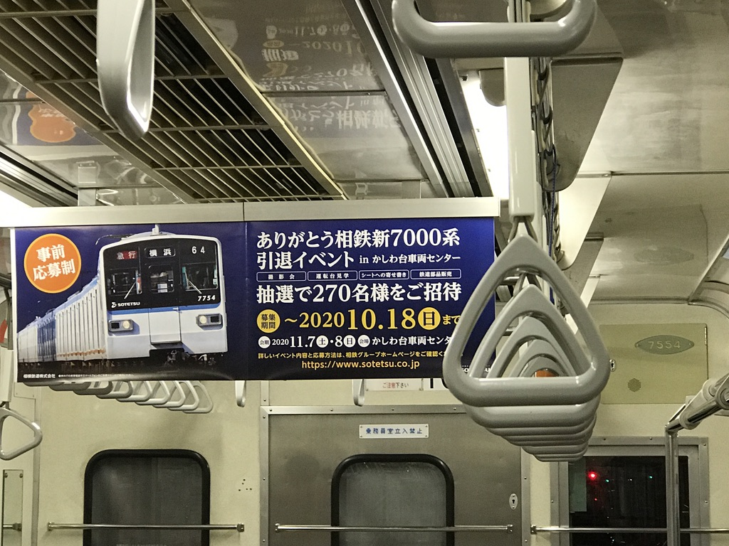 相鉄7754F車内に掲示されていた新7000系引退イベントの広告(2020/10/11)
