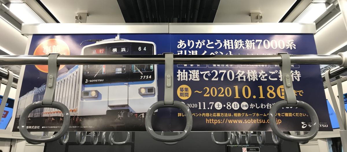 相鉄12106F車内に掲示されていた新7000系引退イベントの広告(2020/10/10)