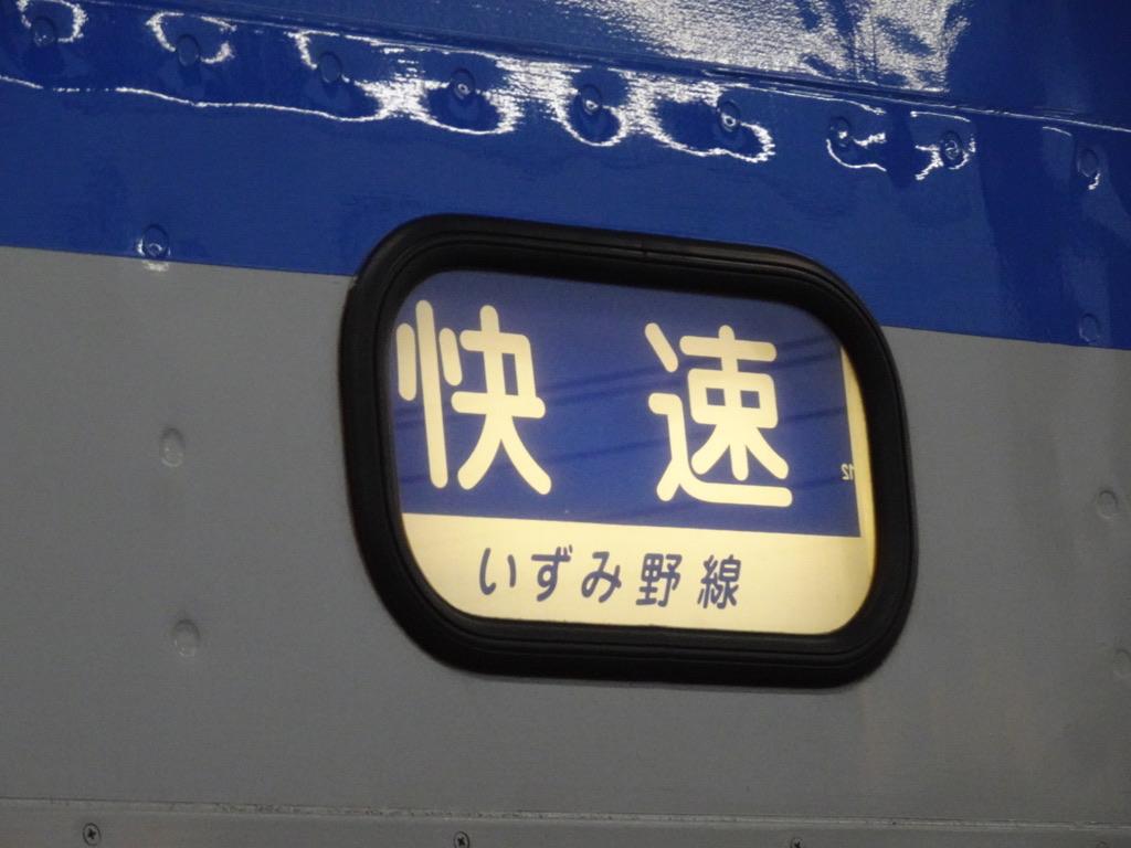 7751F快速湘南台行きの、いずみ野線方面用種別幕(2020/10/18)
