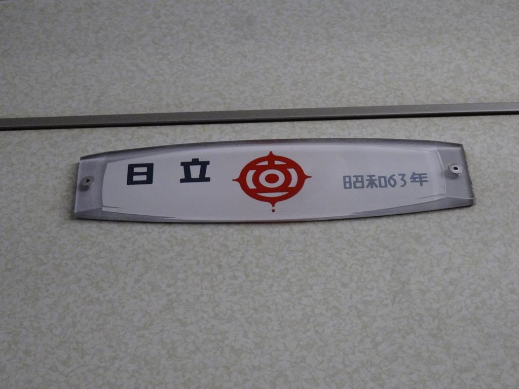 7751Fは昭和63年製