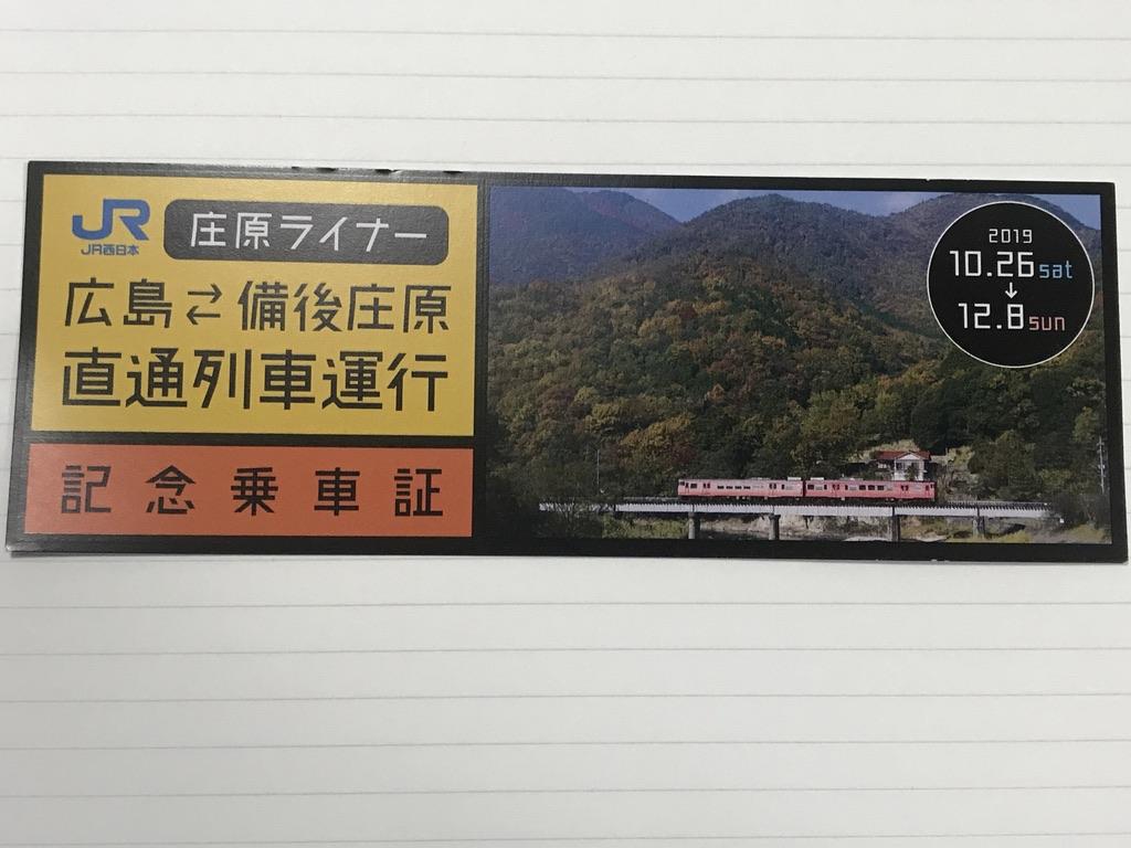 三次駅を過ぎたところで配布された庄原ライナー運転記念乗車証:表