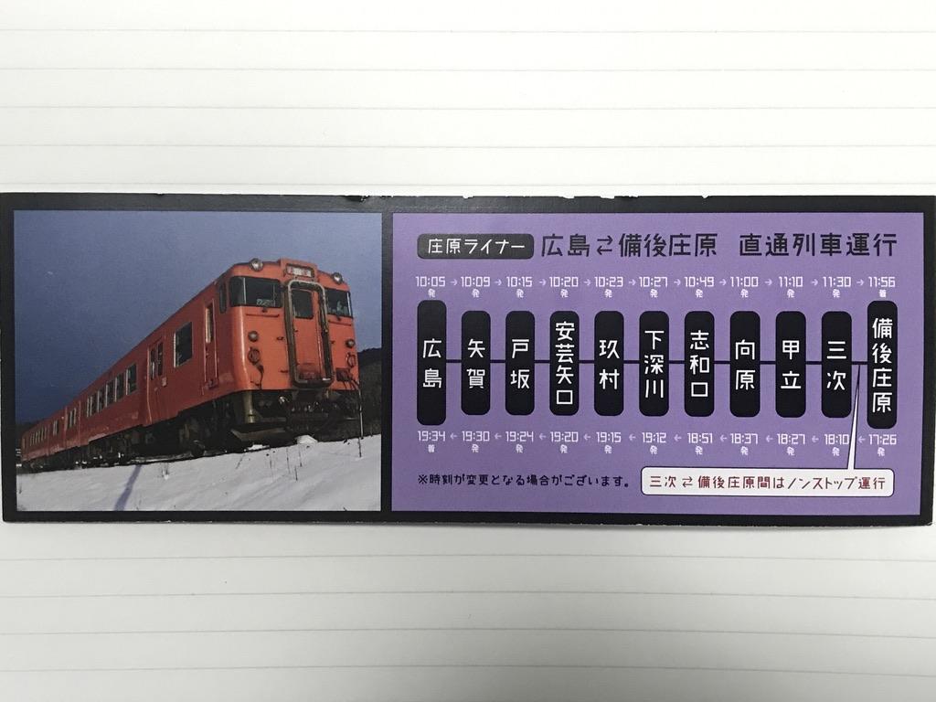 三次駅を過ぎたところで配布された庄原ライナー運転記念乗車証:裏