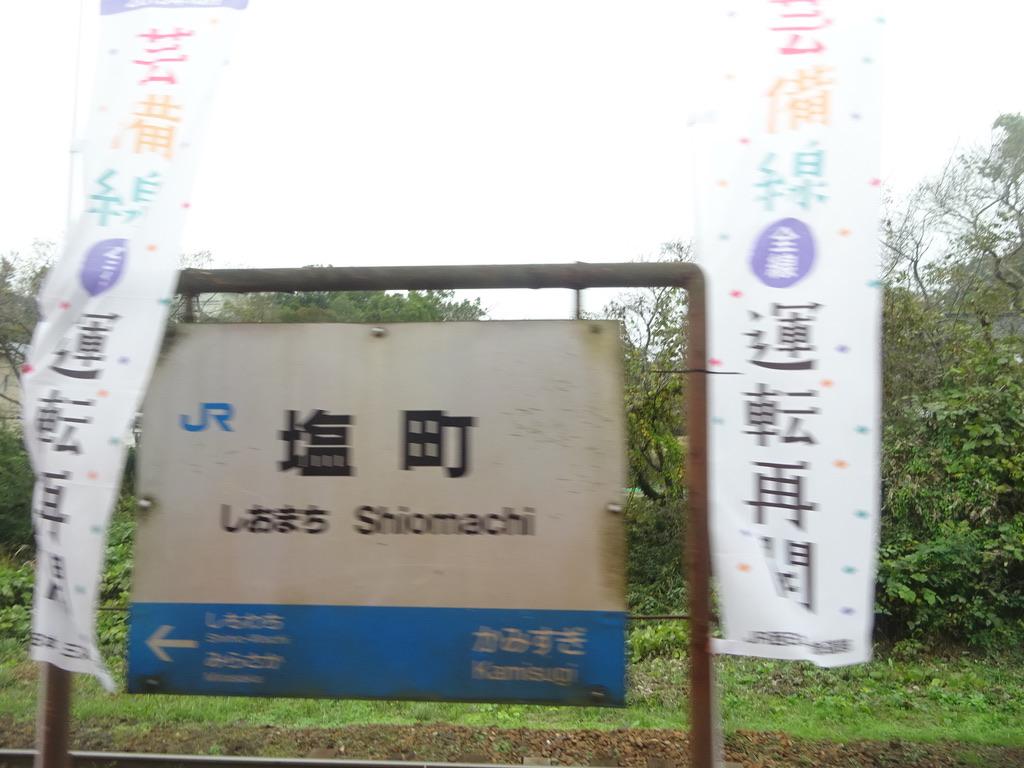 通過する庄原ライナーから撮影した、塩町駅の駅名標と運転再開の旗(2019/11/3)