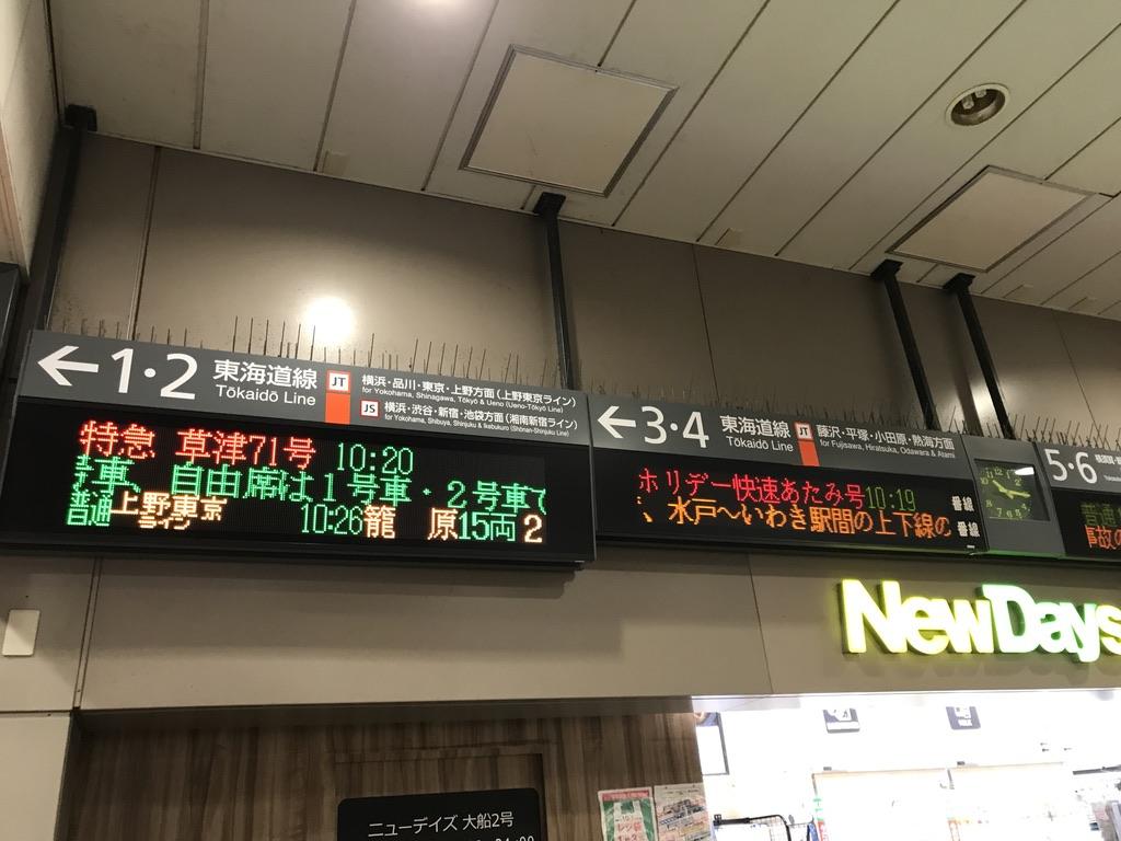 大船駅の発車標に載る「特急草津71号」「ホリデー快速あたみ号」(2020/11/7)
