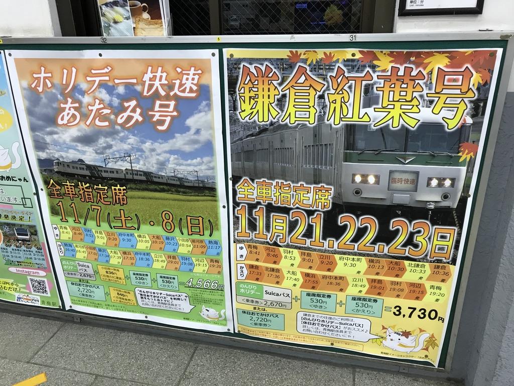青梅駅改札口付近に掲示されていた、11月運転の臨時列車の告知ポスター(2020/11/7)