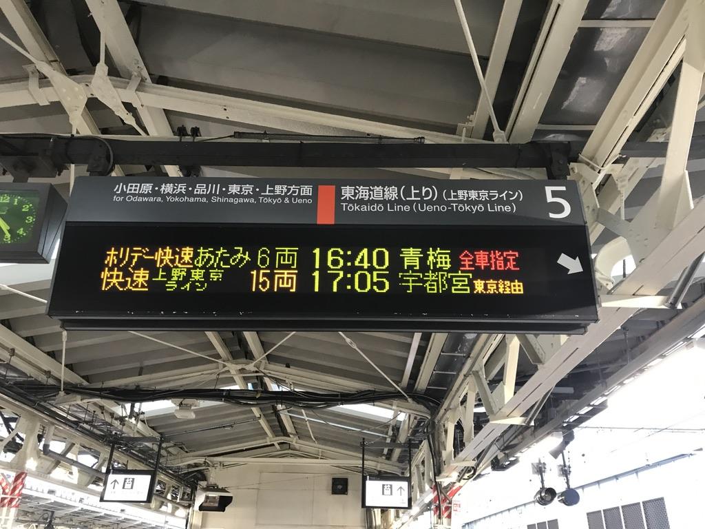 ホリデー快速あたみ号入線直前の、熱海駅5番線発車標(2020/11/7)