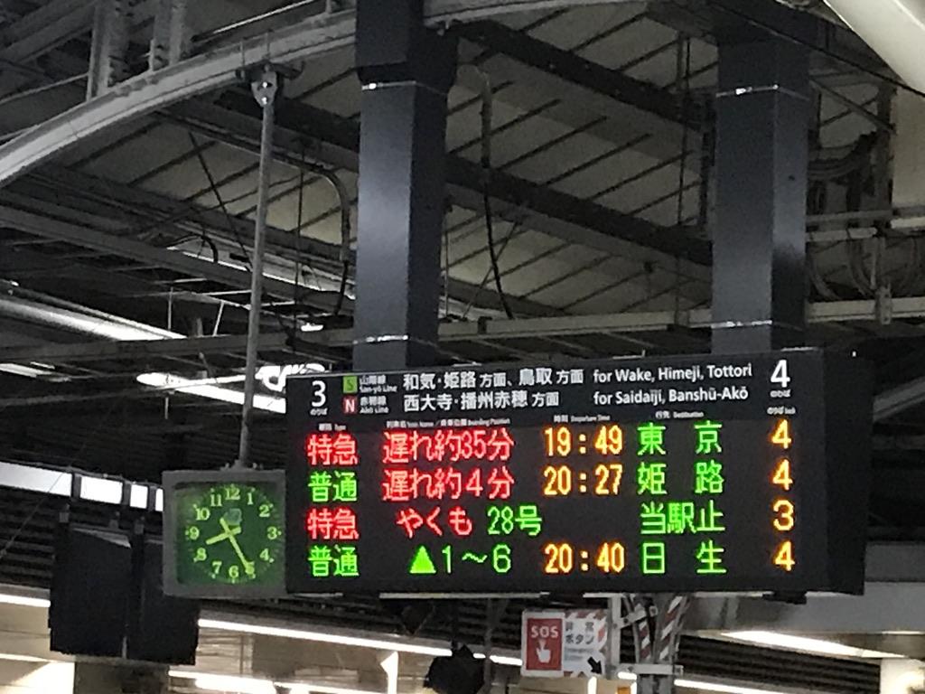 サンライズ出雲92号は、岡山駅発車時点で35分遅れとなっていた(2019/12/29)