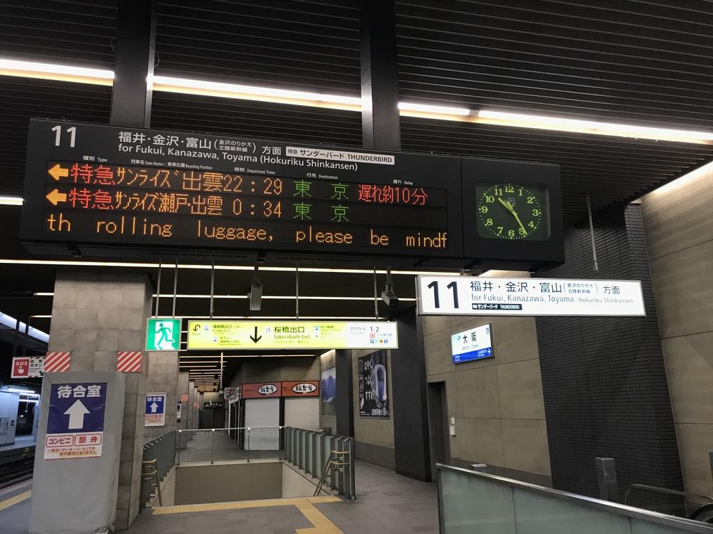 大阪駅11番線、この夜は2本のサンライズ号が発車する(2019/12/29)