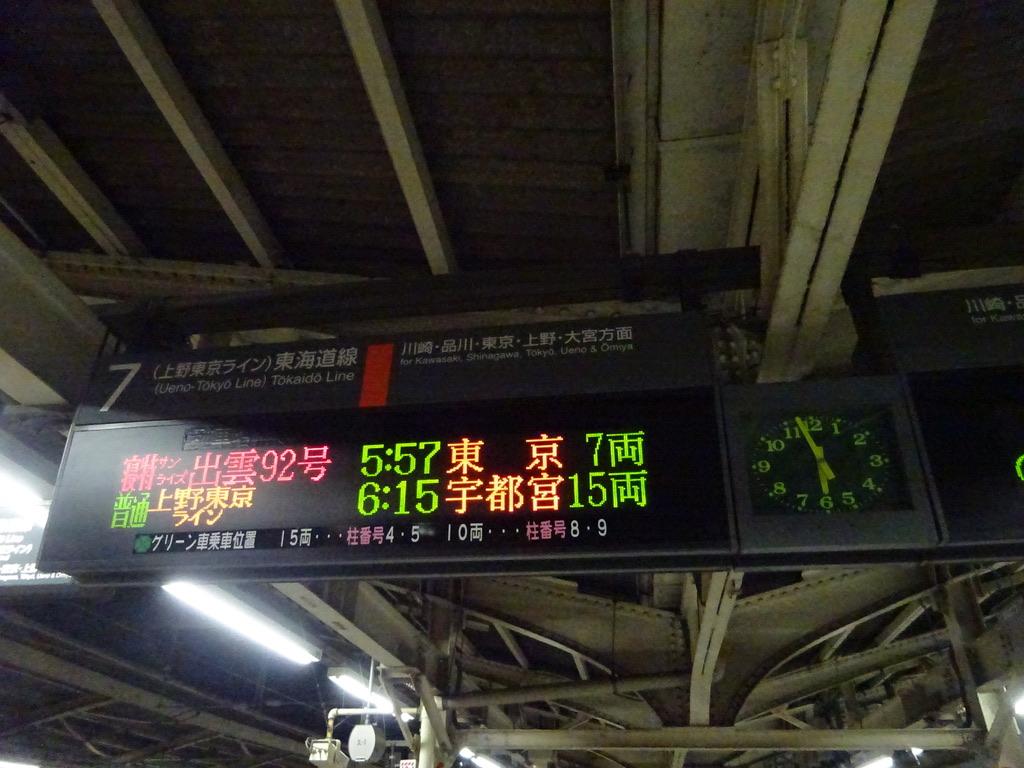 サンライズ出雲92号到着時の横浜駅7番線の発車案内板(2019/12/30)