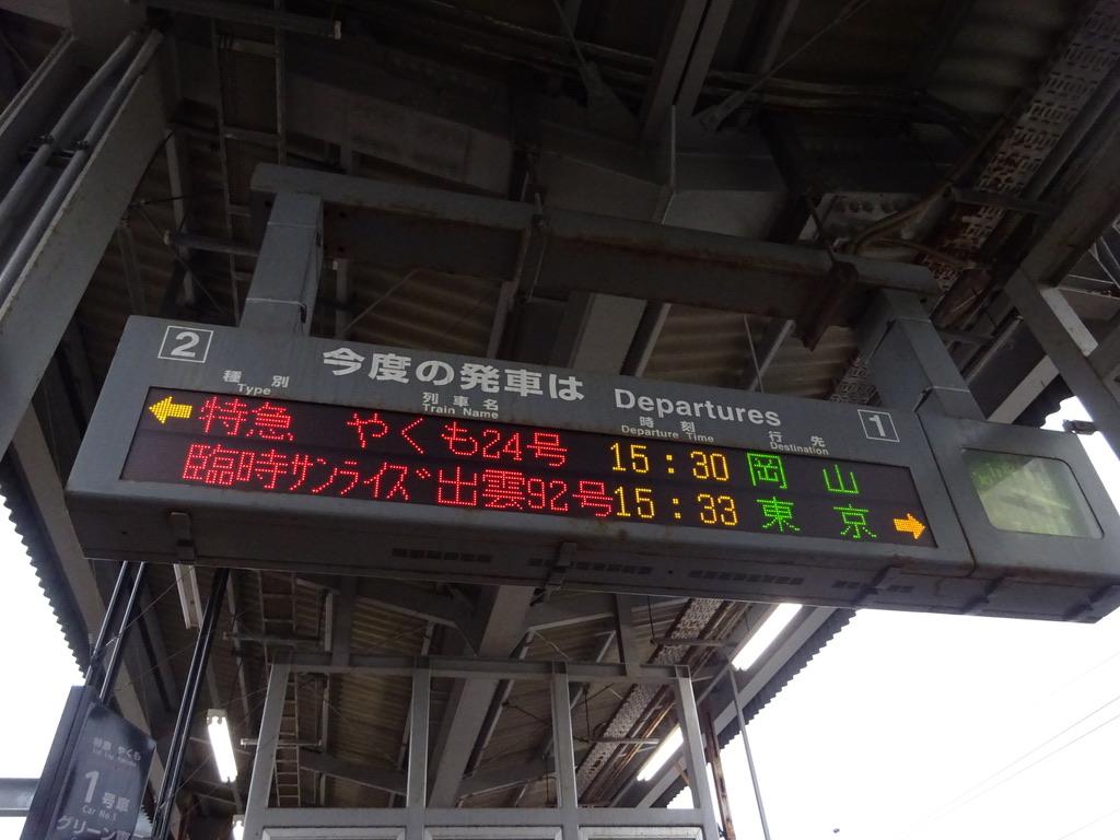 サンライズ出雲92号運転日の、15:30前の出雲市駅上りホーム発車標(2019/12/29)