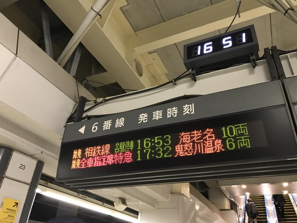 「鬼怒川温泉」と並ぶ「海老名」の文字(2020/2/21)