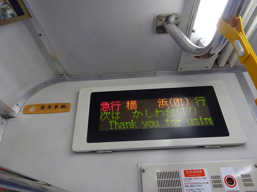 9701F車内車端部のLED表示