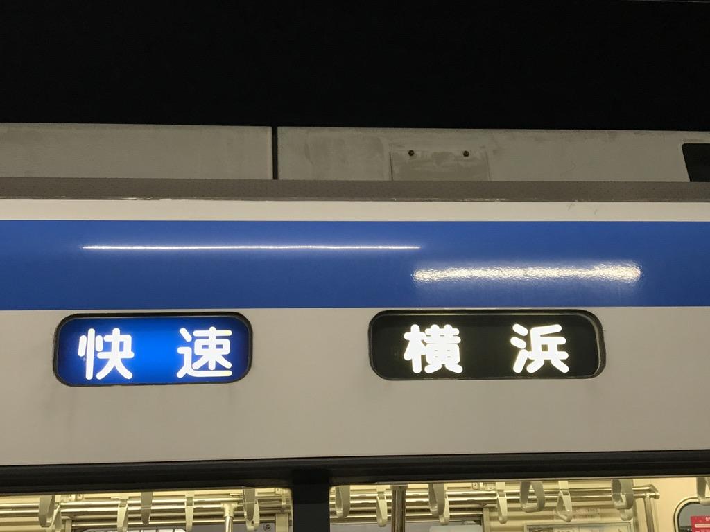 9701Fの快速横浜行きの側面方向幕(2020/11/6)