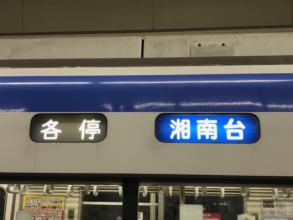 9701Fの各停湘南台行きの側面方向幕(2020/11/6)