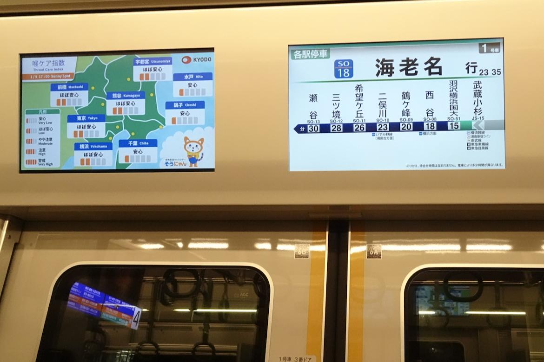 武蔵小杉駅でドアが閉まった直後の車内ディスプレイ(2020/1/9)