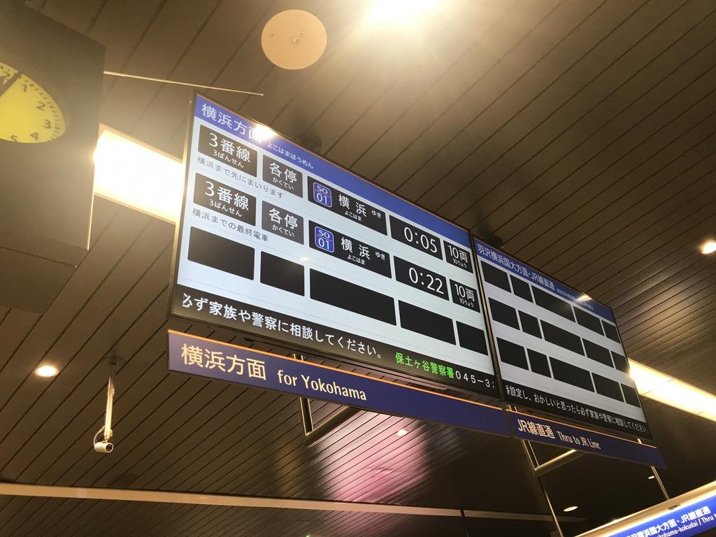 24時を回った西谷駅の上り列車発車標(2020/1/9深夜)