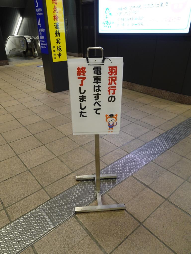 西谷から羽沢横浜国大に向かう列車は、23時半頃に終了となっている(2020/1/9)