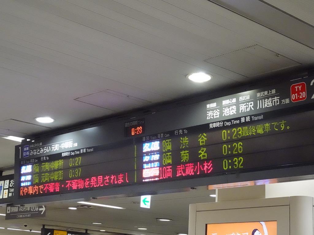 東横線・みなとみらい線横浜駅の初電・終電時刻表と、平日24:23時点の発車標(2020/1/9深夜)