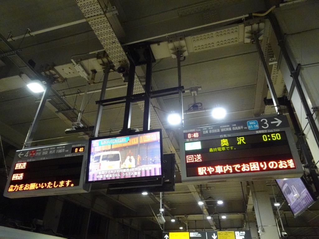 東横線上り終電1本前で到着した武蔵小杉駅で接続した目黒線最終奥沢行き(2020/1/9深夜)