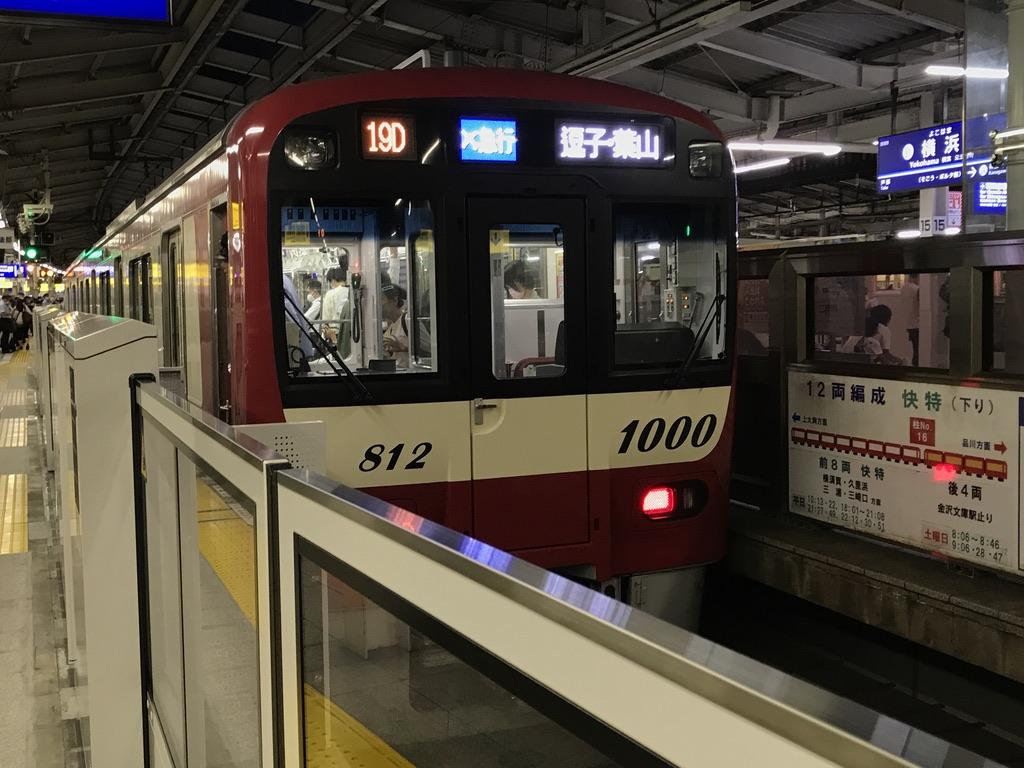 横浜駅1番線に停車中の1805編成+1809編成エアポート急行逗子・葉山行き(2020/9/5)