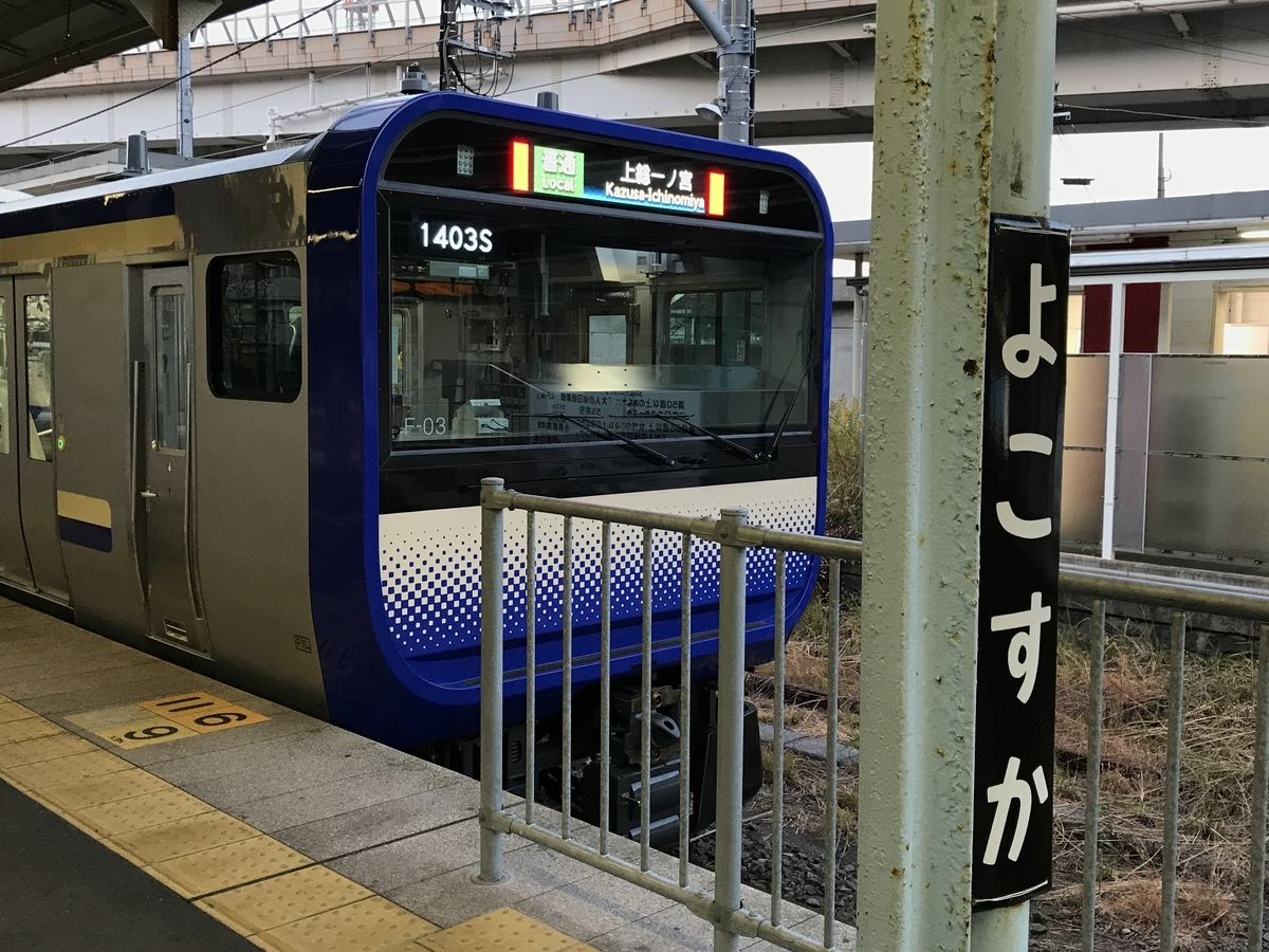 横須賀駅2番線に停車中のE235系普通上総一ノ宮行き(2021/1/2)
