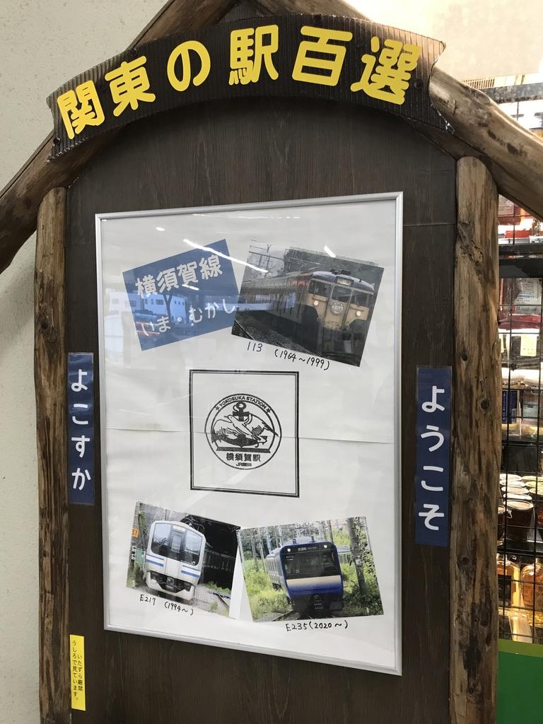横須賀駅で見られるE235系デビュー関連の掲示(2021/1/2)