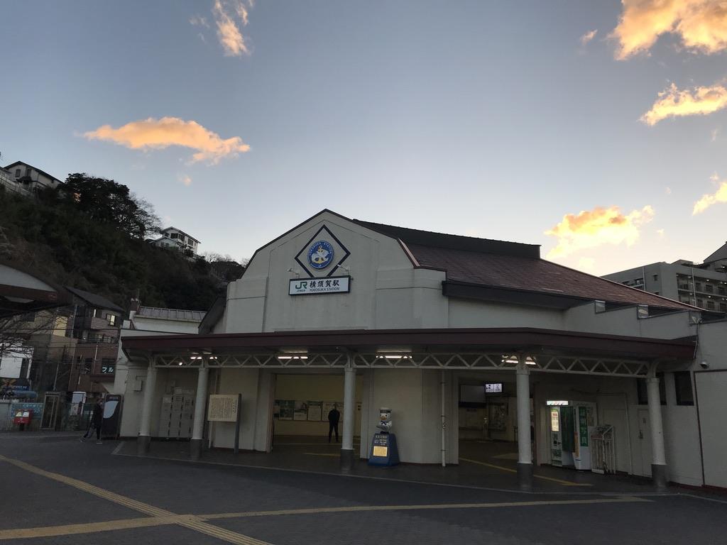 横須賀駅の駅舎(2021/1/2)
